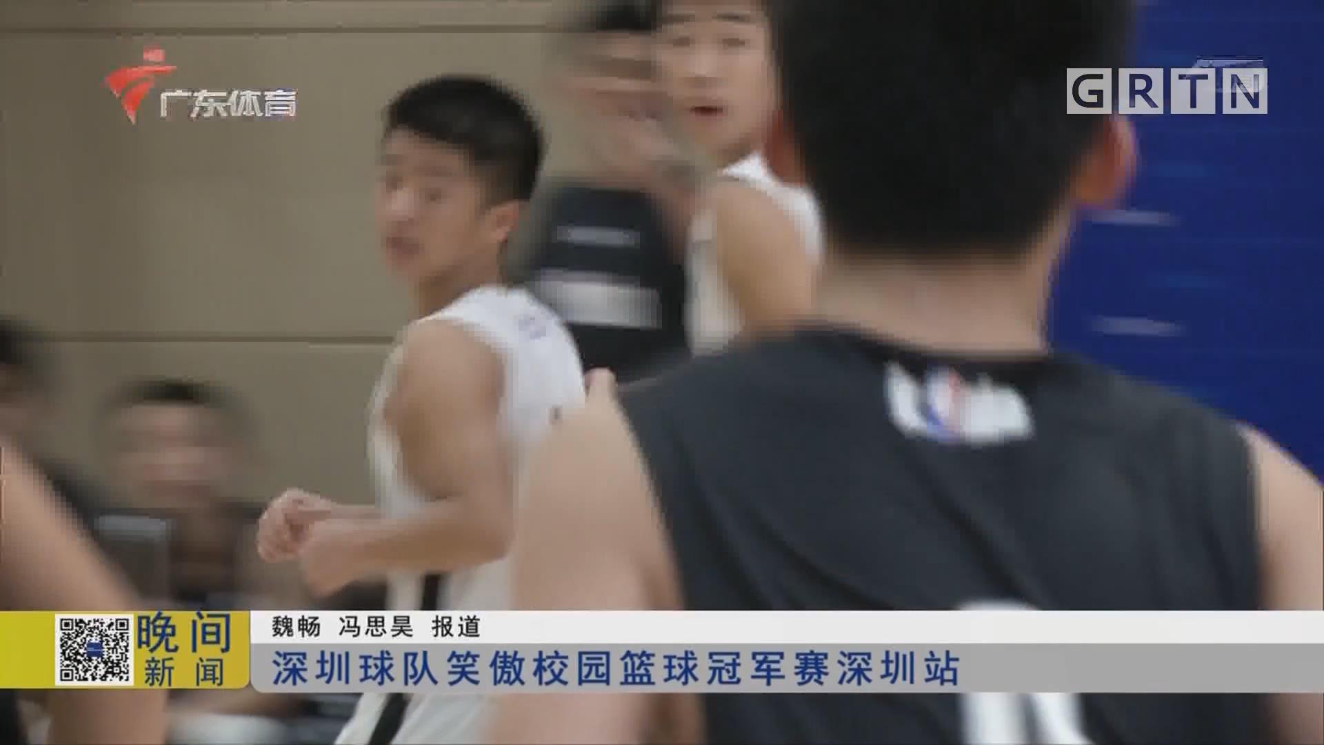 深圳球队笑傲校园篮球冠军赛深圳站
