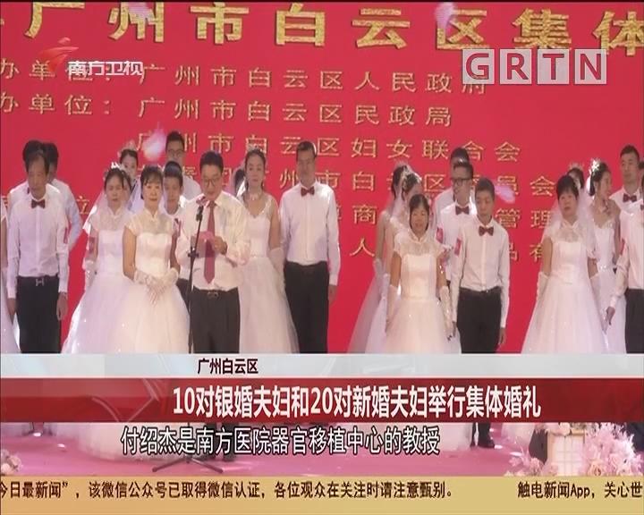 廣州白云區 10對銀婚夫婦和20對新婚夫婦舉行集體婚禮