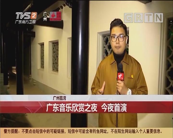 广州荔湾:广东音乐欣赏之夜 今夜首演