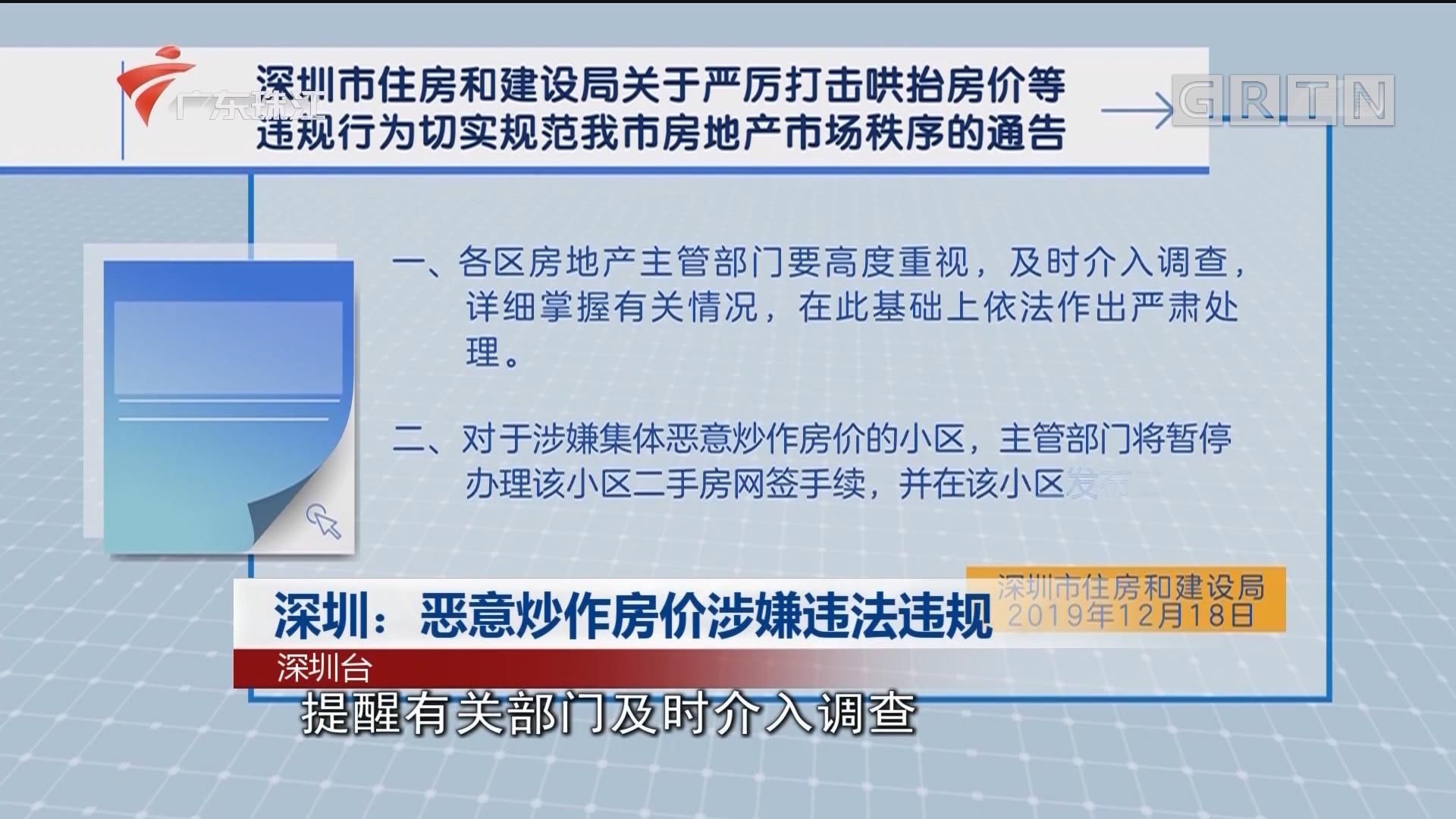 深圳:恶意炒作房价涉嫌违法违规