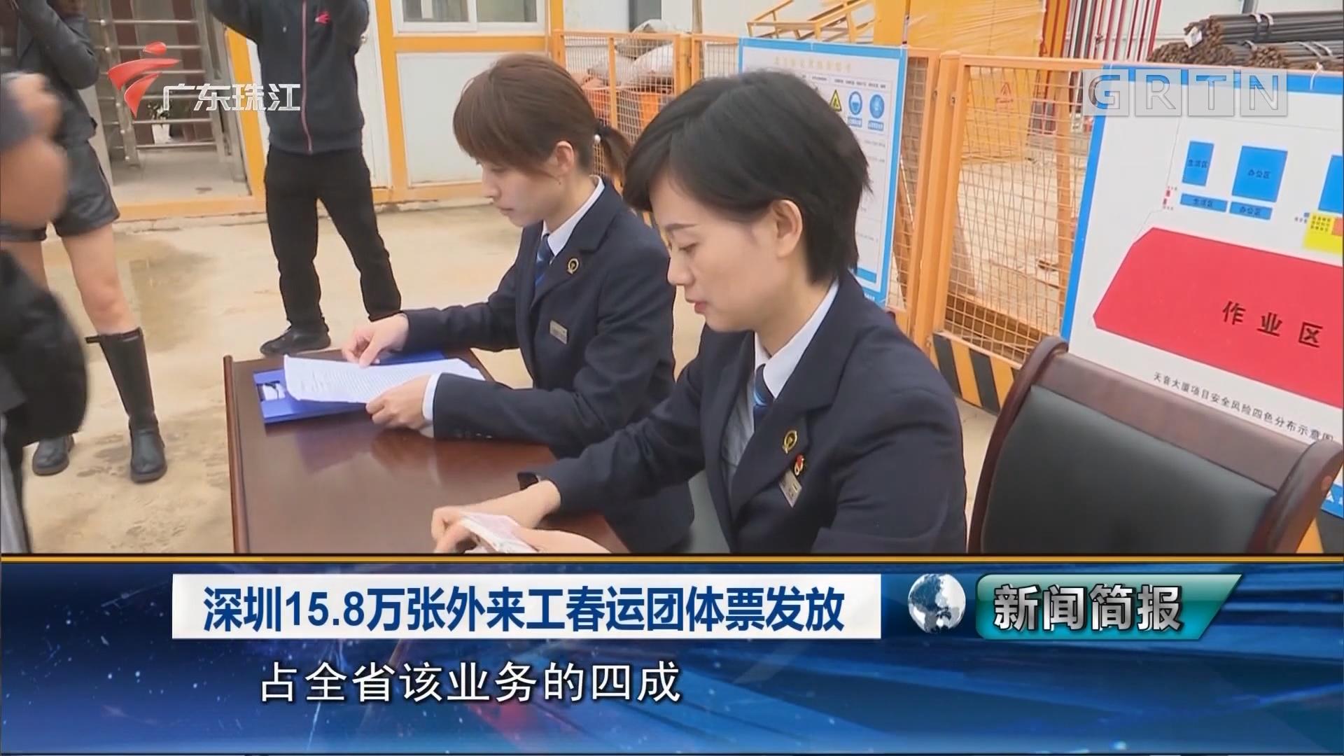 深圳15.8万张外来工春运团体票发放