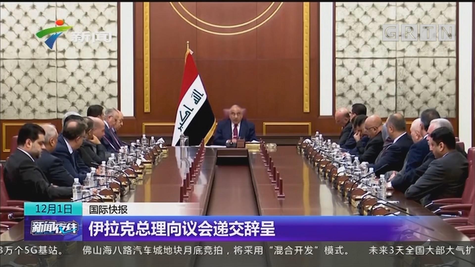 伊拉克总理向议会递交辞呈