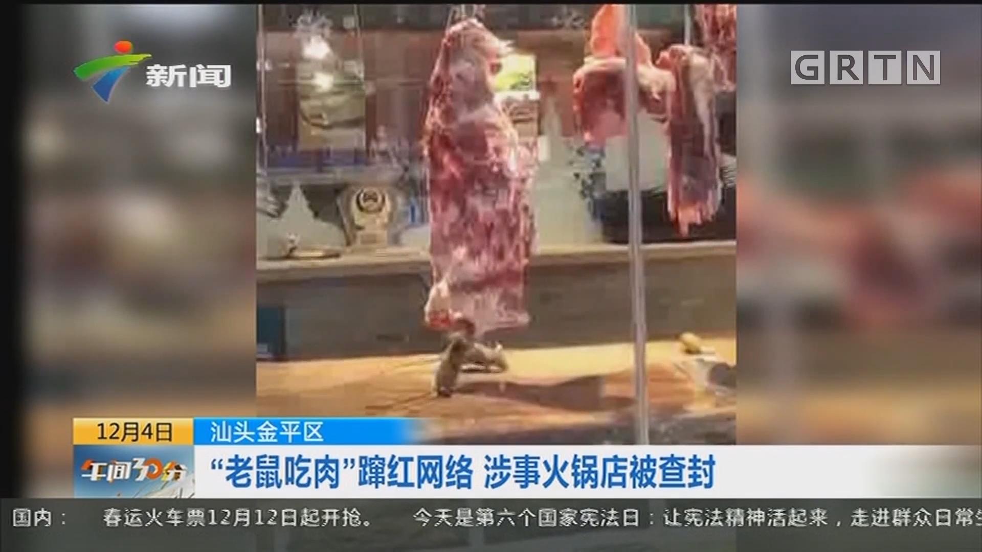 """汕头金平区:""""老鼠吃肉""""蹿红网络 涉事火锅店被查封"""