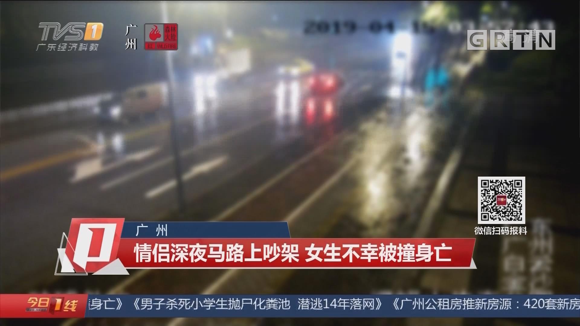 广州:情侣深夜马路上吵架 女生不幸被撞身亡