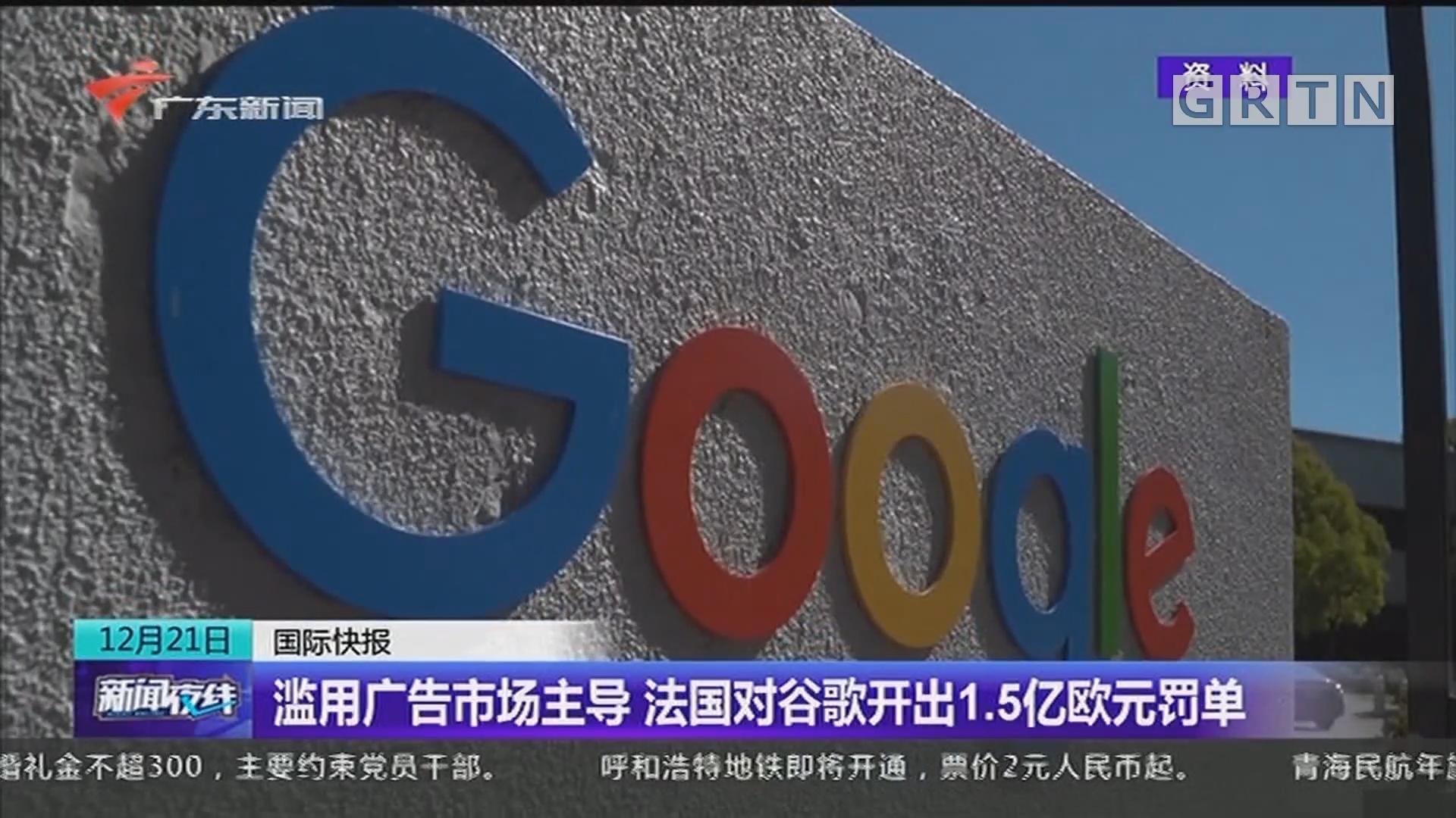 滥用广告市场主导 法国对谷歌开出1.5亿欧元罚单