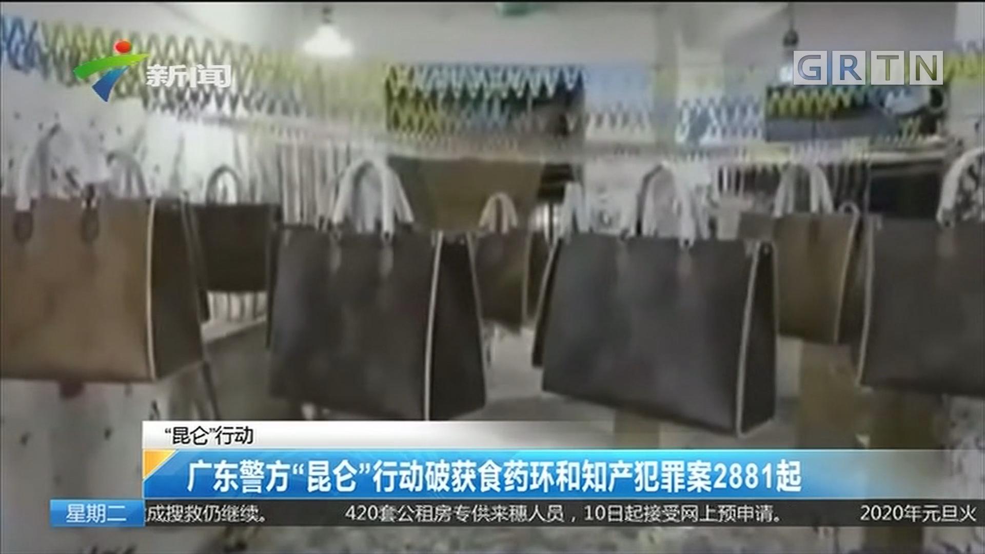 """""""昆仑""""行动:广东警方""""昆仑""""行动破获食药环和知产犯罪案2881起"""