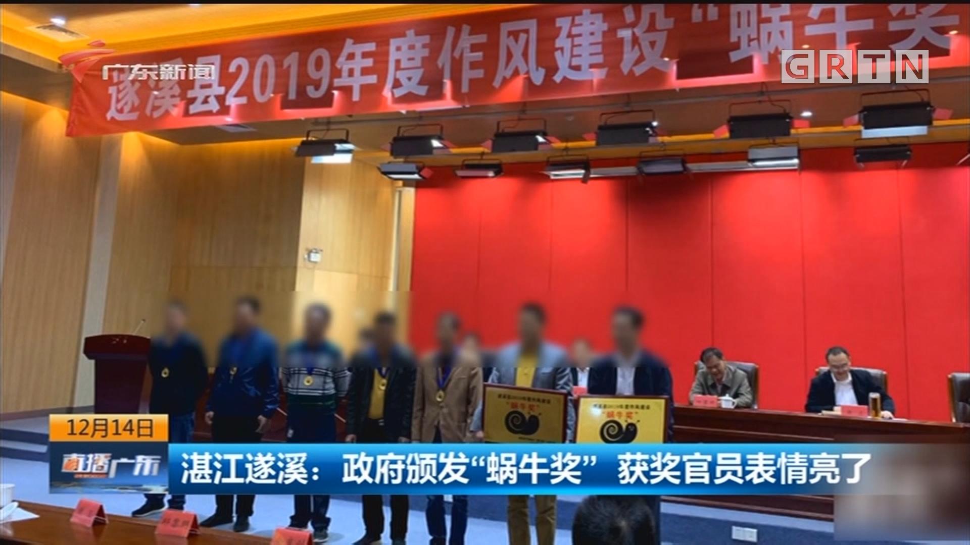 """湛江遂溪:政府颁发""""蜗牛奖"""" 获奖官员表情亮了"""