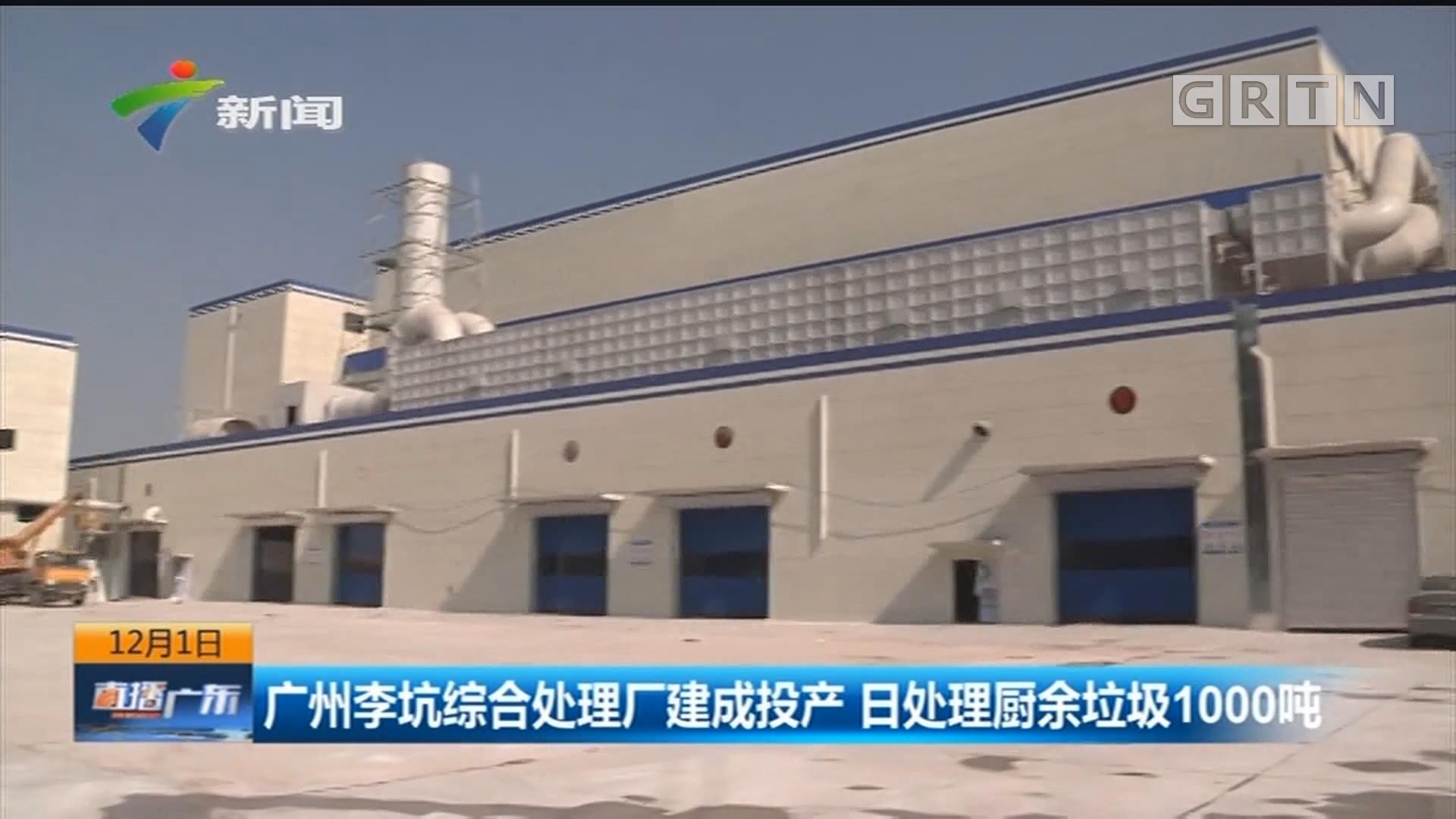 广州李坑综合处理厂建成投产 日处理厨余垃圾1000吨