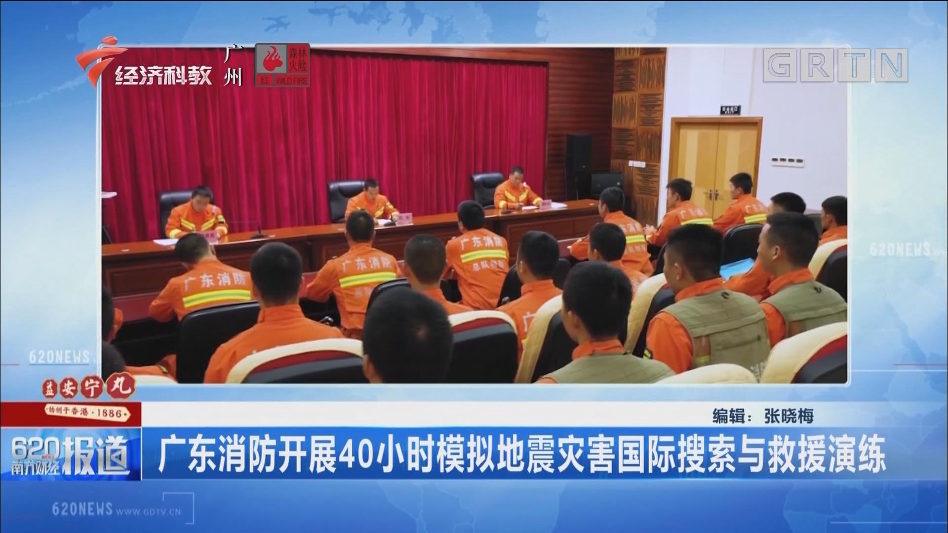 广东消防开展40小时模拟地震灾害国际搜索与救援演练