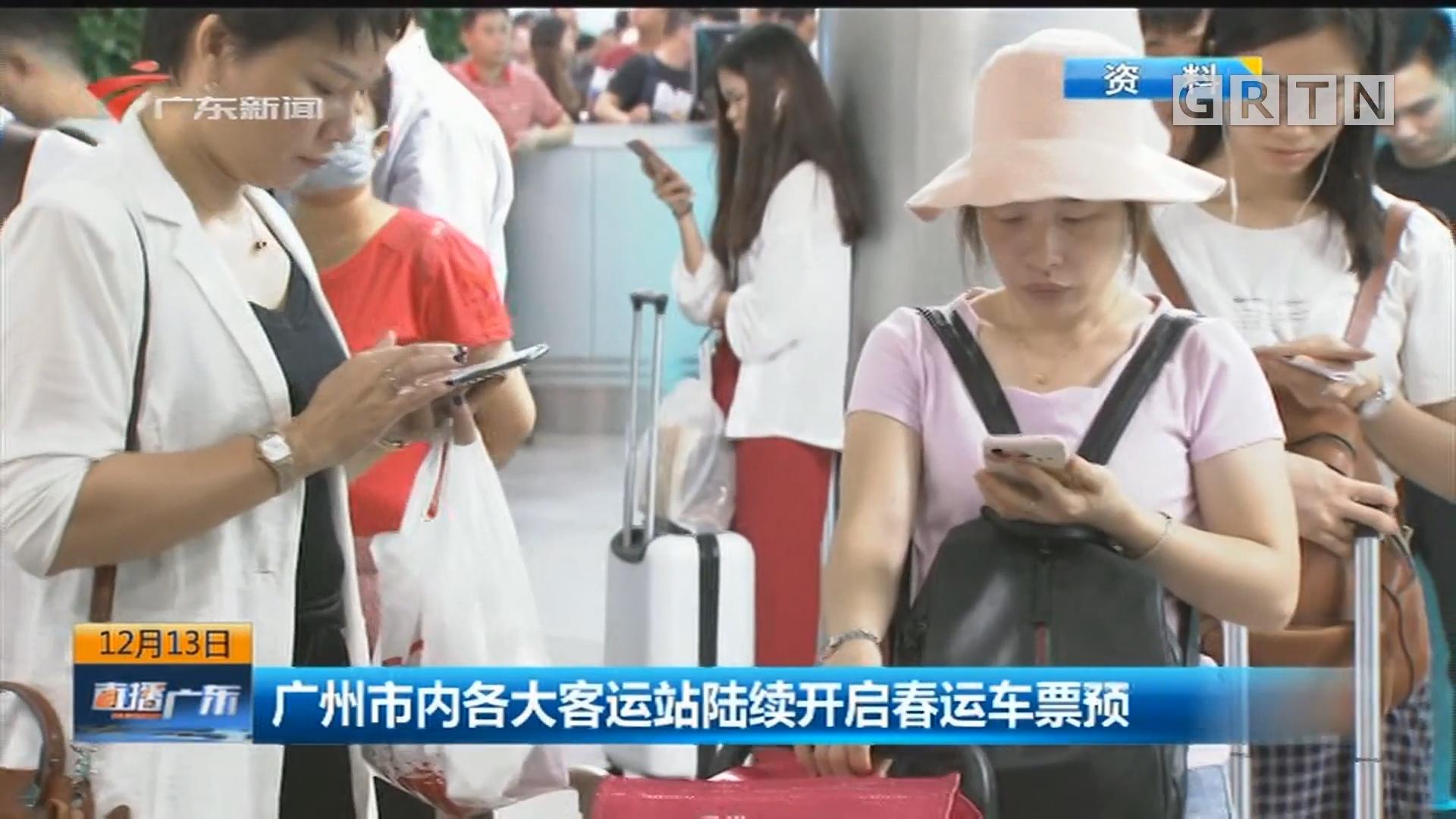广州市内各大客运站陆续开启春运车票预售