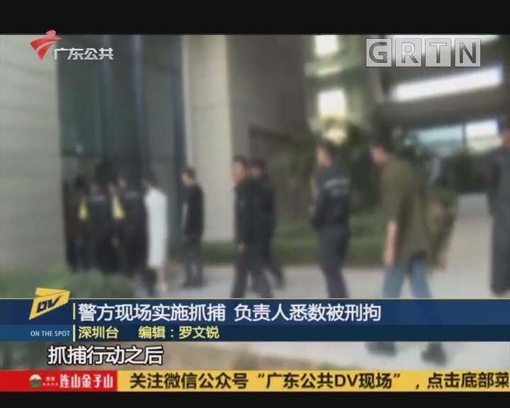 (DV现场)警方现场实施抓捕 负责人悉数被刑拘