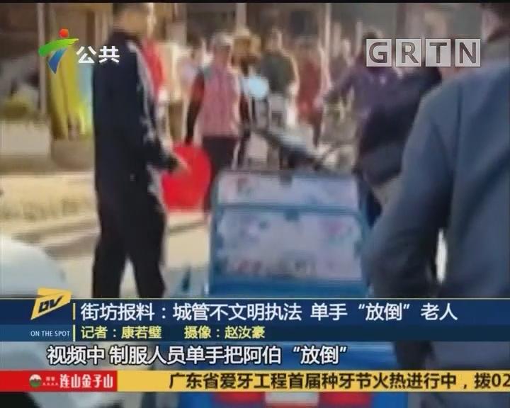 "(DV现场)街坊报料:城管不文明执法 单手""放倒""老人"