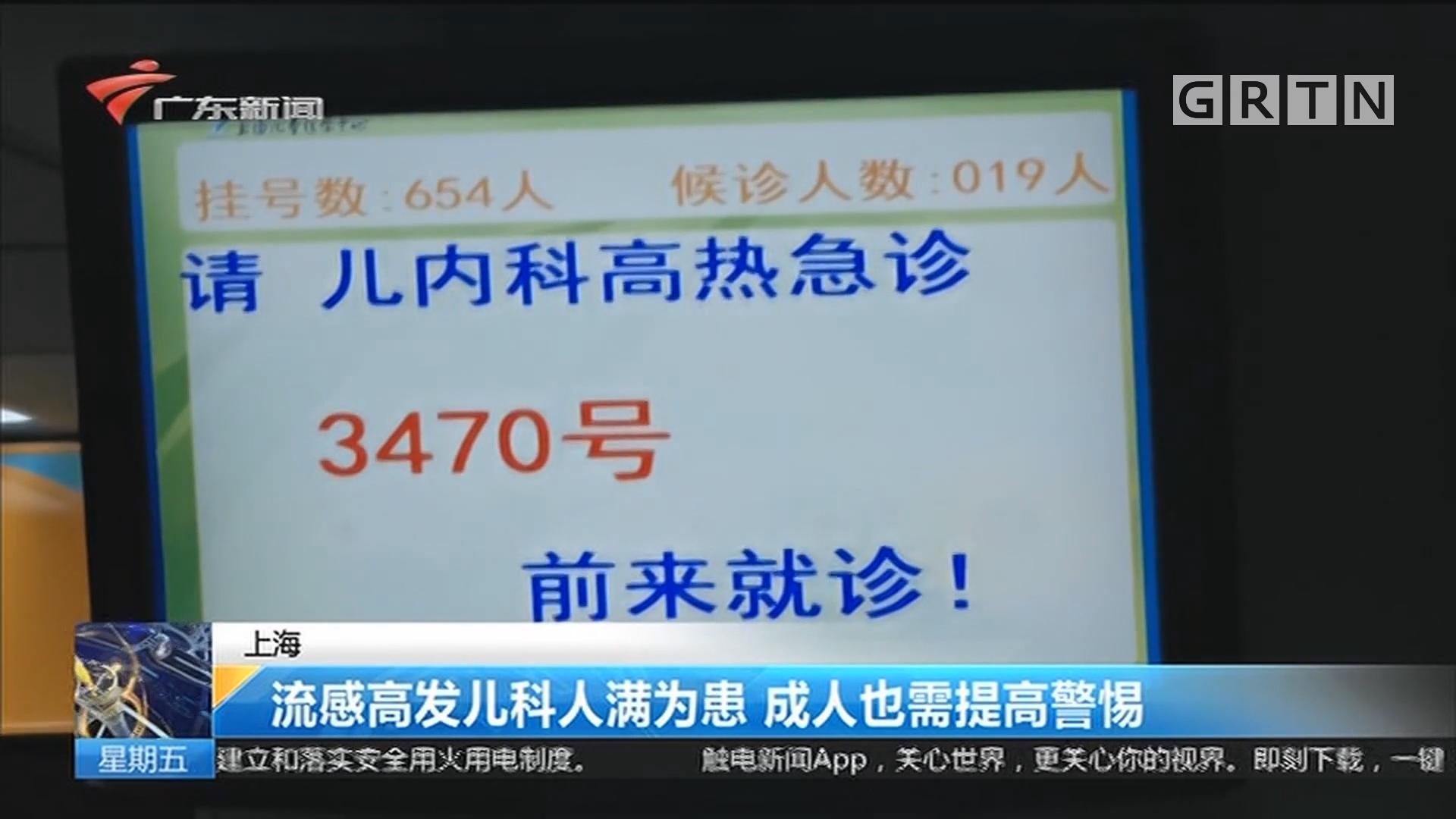 上海 流感高发儿科人满为患 成人也需提高警惕