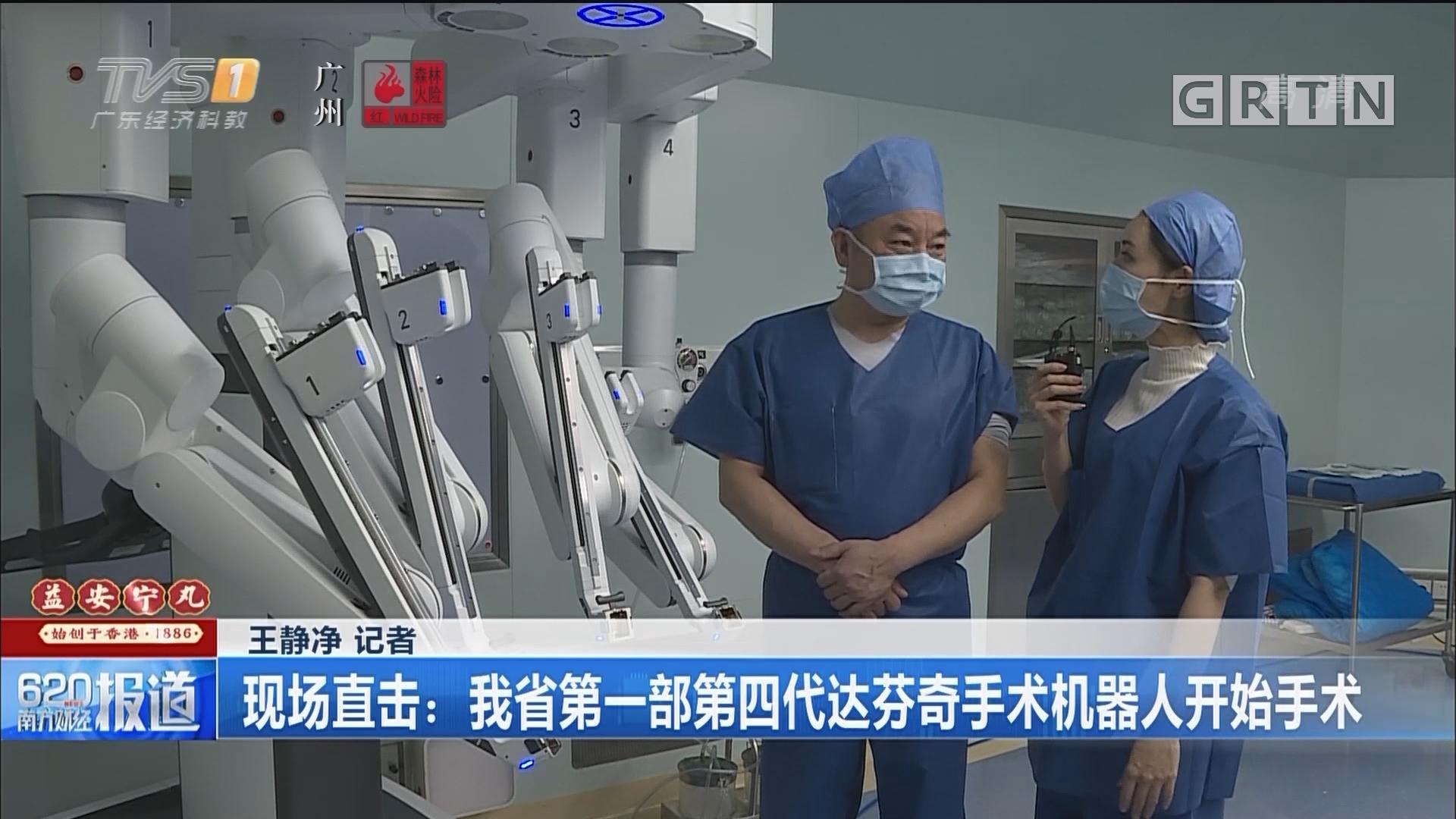 现场直击:我省第一部第四代达芬奇手术机器人开始手术
