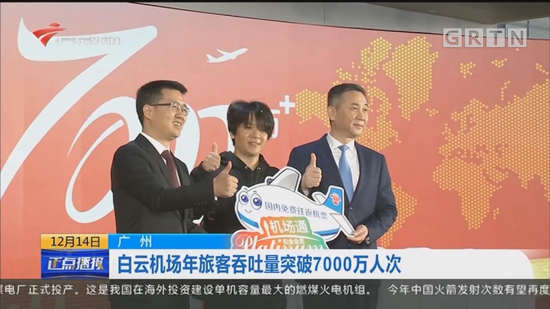 广州 白云机场年旅客吞吐量突破7000万人次