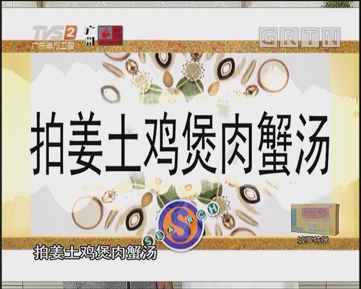 拍姜土鸡煲肉蟹汤