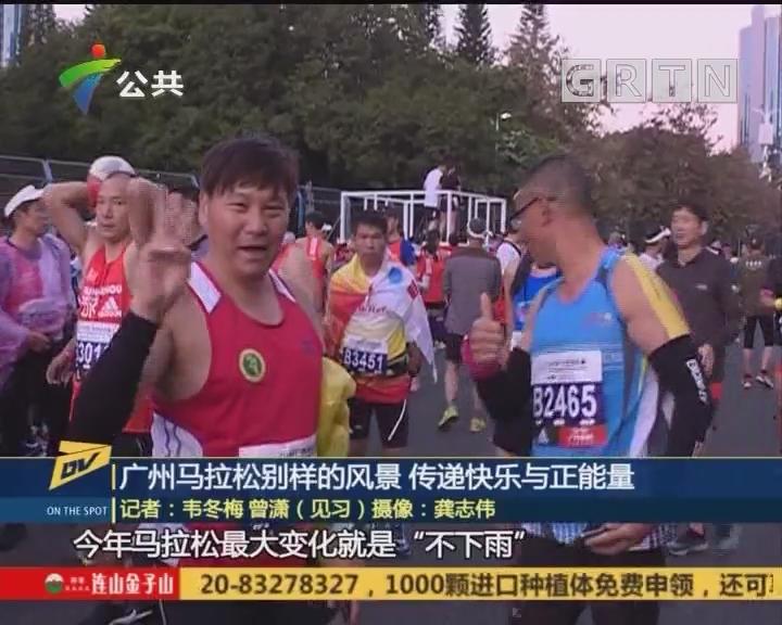 (DV现场)广州马拉松别样的风景 传递快乐与正能量