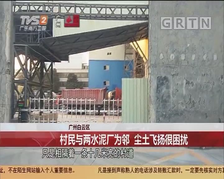 广州白云区 村民与两水泥厂为邻 尘土飞扬很困扰