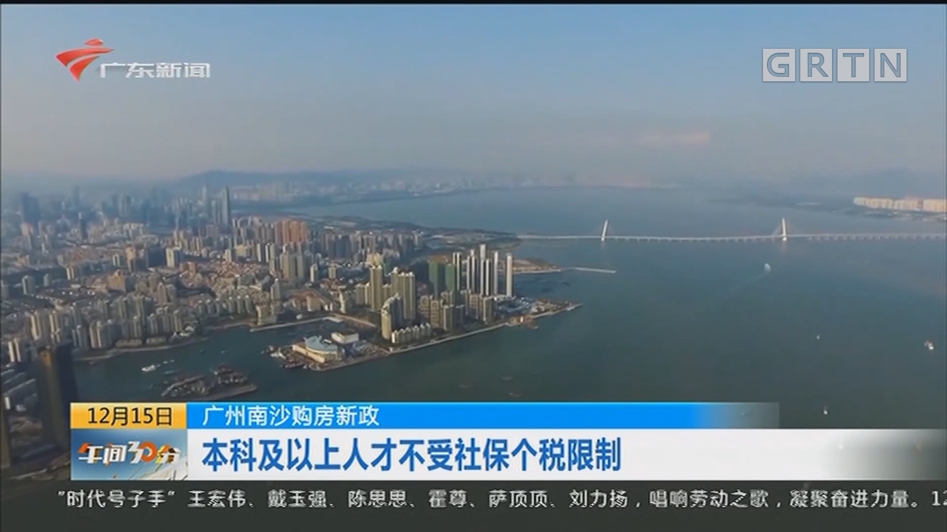 广州南沙购房新政:本科及以上人才不受社保个税限制