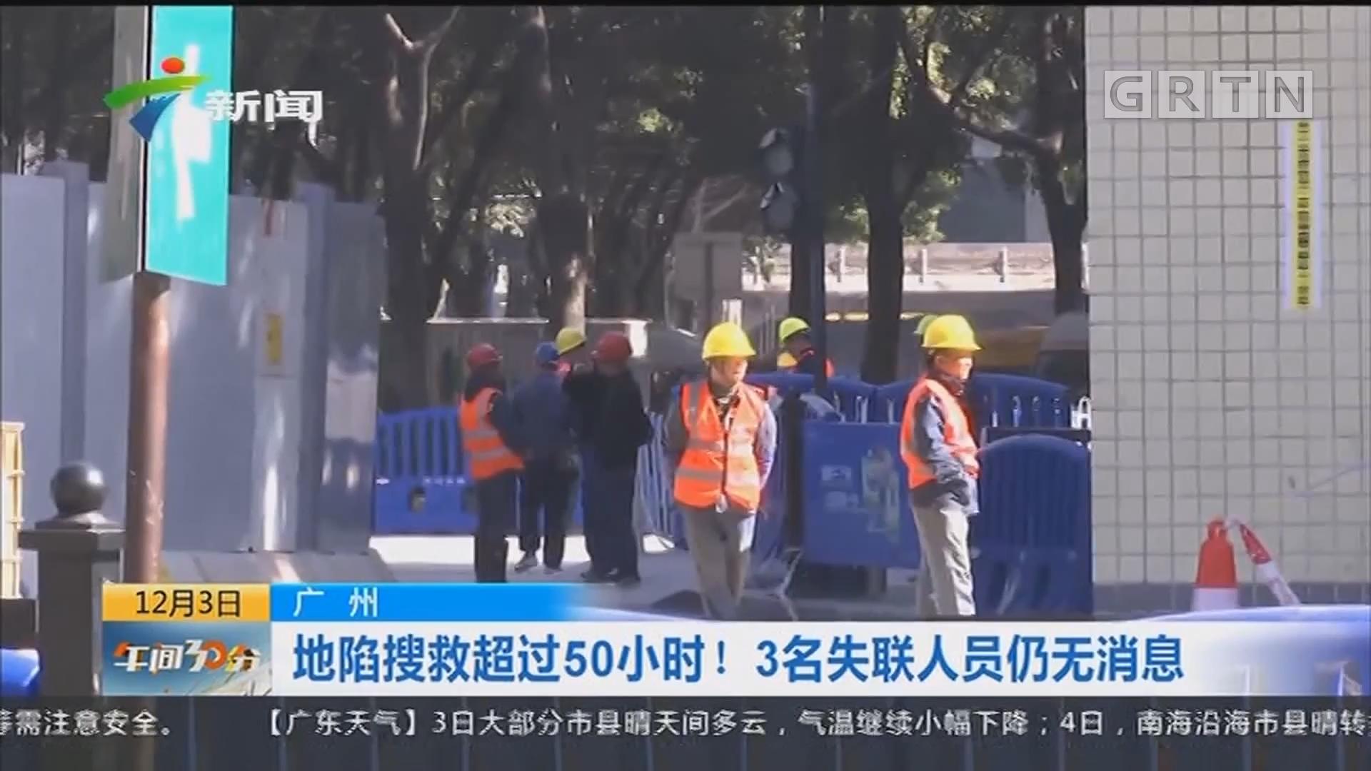广州:地陷搜救超过50小时!3名失联人员仍无消息