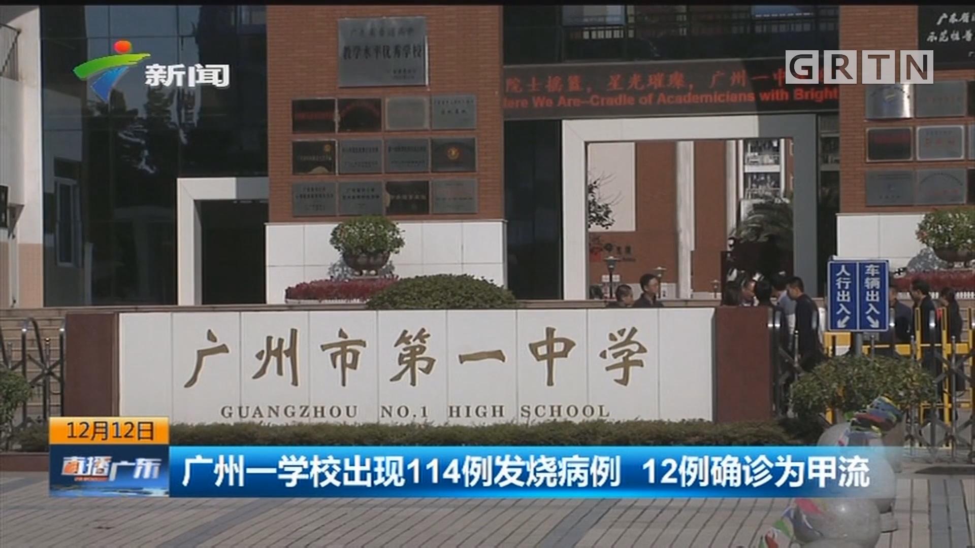 广州一学校出现114例发烧病例 12例确诊为甲流