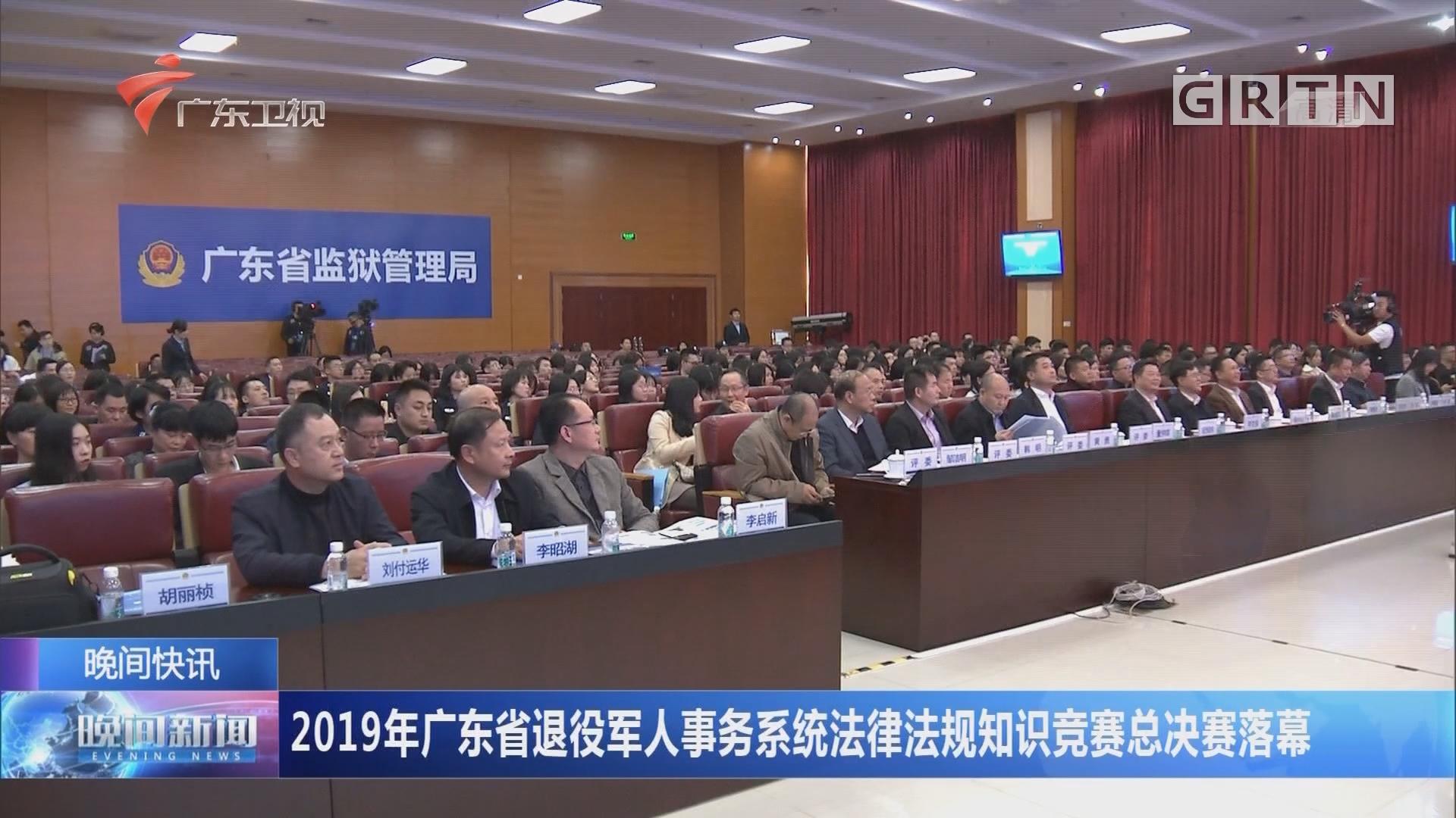 2019年广东省退役军人事务系统法律法规知识竞赛总决赛落幕