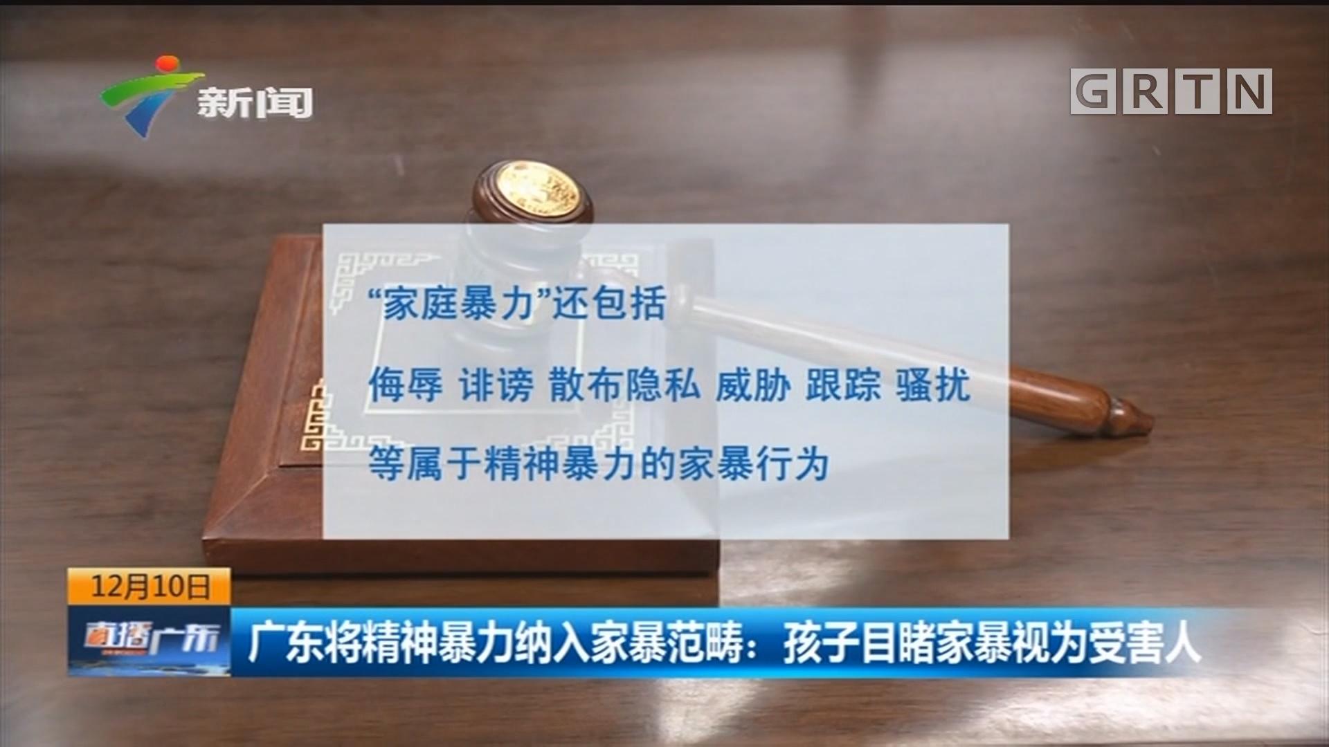 广东将精神暴力纳入家暴范畴:孩子目睹家暴视为受害人