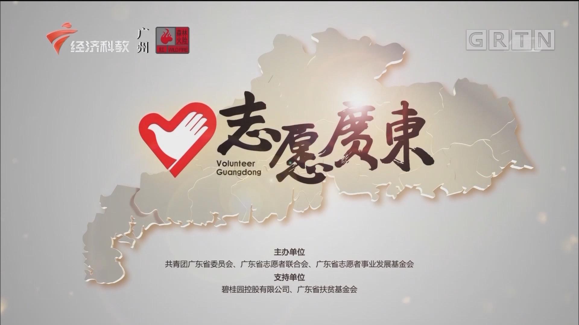 [HD][2019-12-13]志愿广东