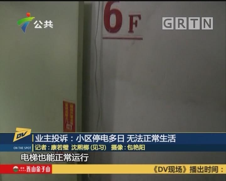 (DV现场)业主投诉:小区停电多日 无法正常生活