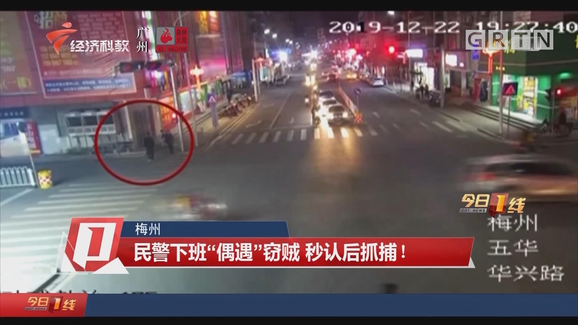 """梅州:民警下班""""偶遇""""窃贼 秒认后抓捕!"""