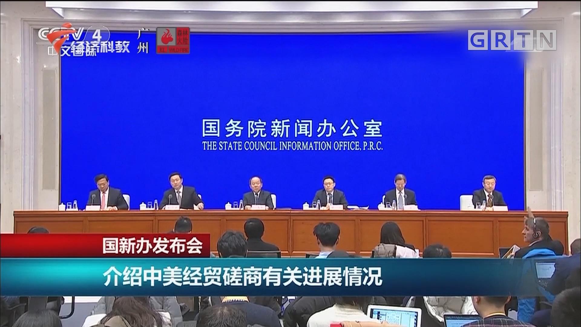 国新办发布会:介绍中美经贸磋商有关进展情况