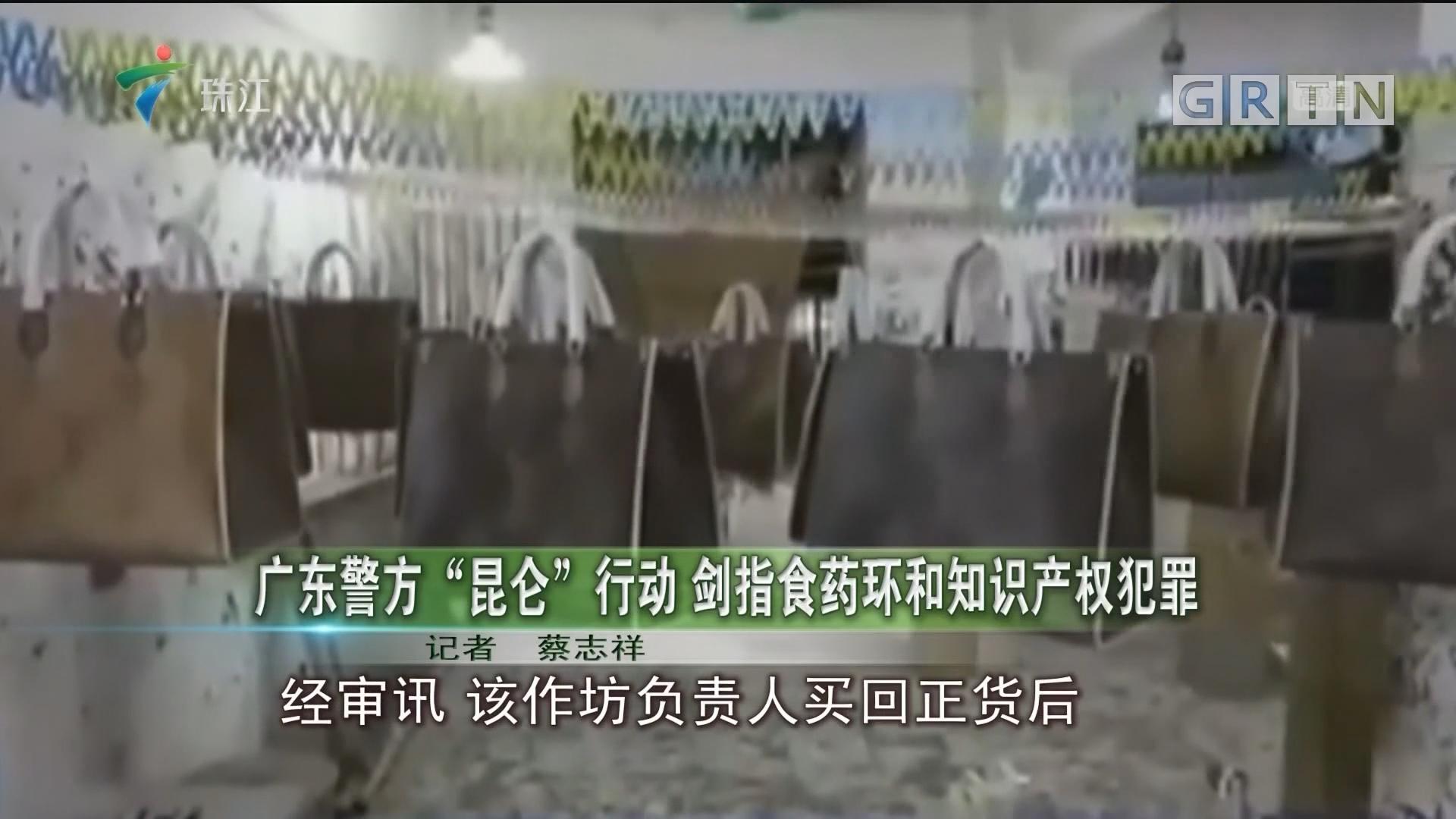 """广东警方""""昆仑""""行动 剑指食药环和知识产权犯罪"""