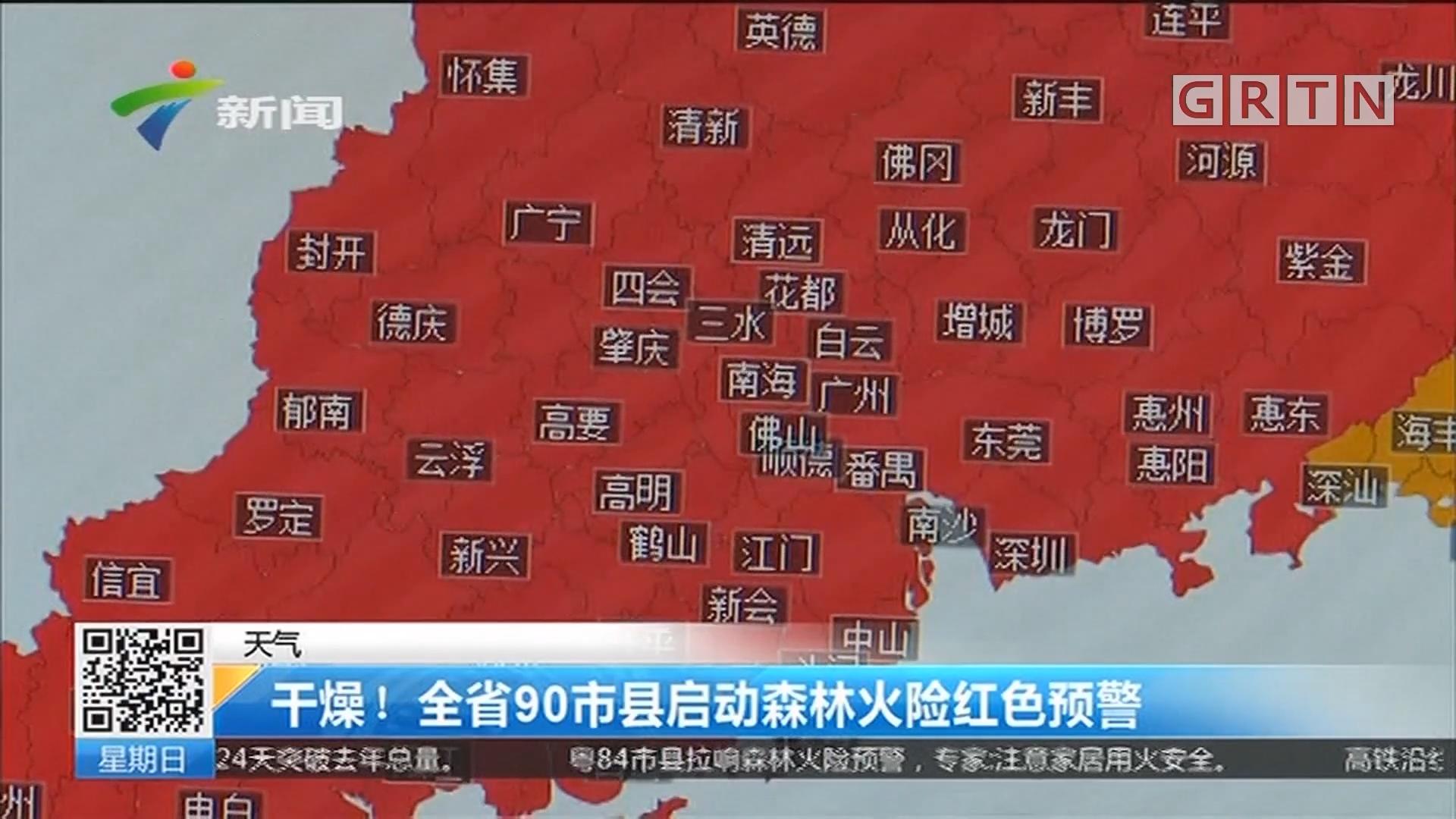天气:干燥!全省90市县启动森林火险红色预警