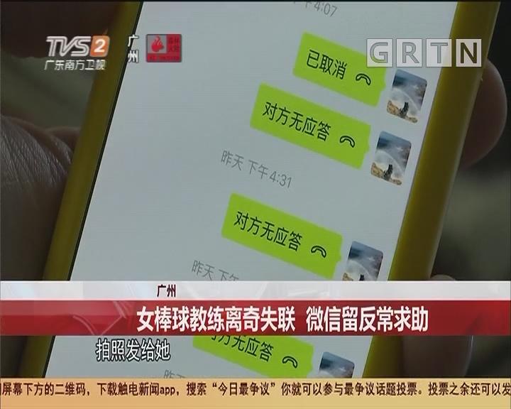广州 女棒球教练离奇失联 微信留反常求助