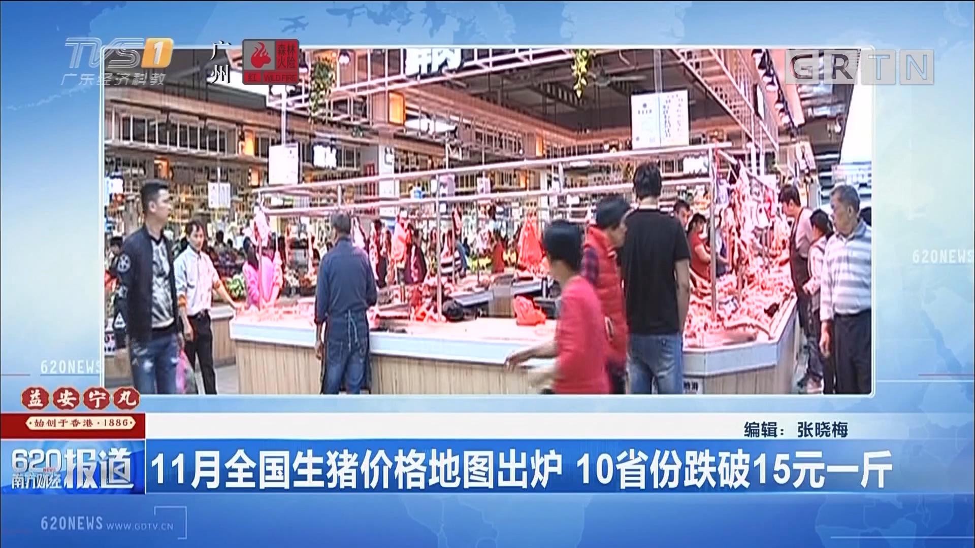 11月全国生猪价格地图出炉 10省份跌破15元一斤
