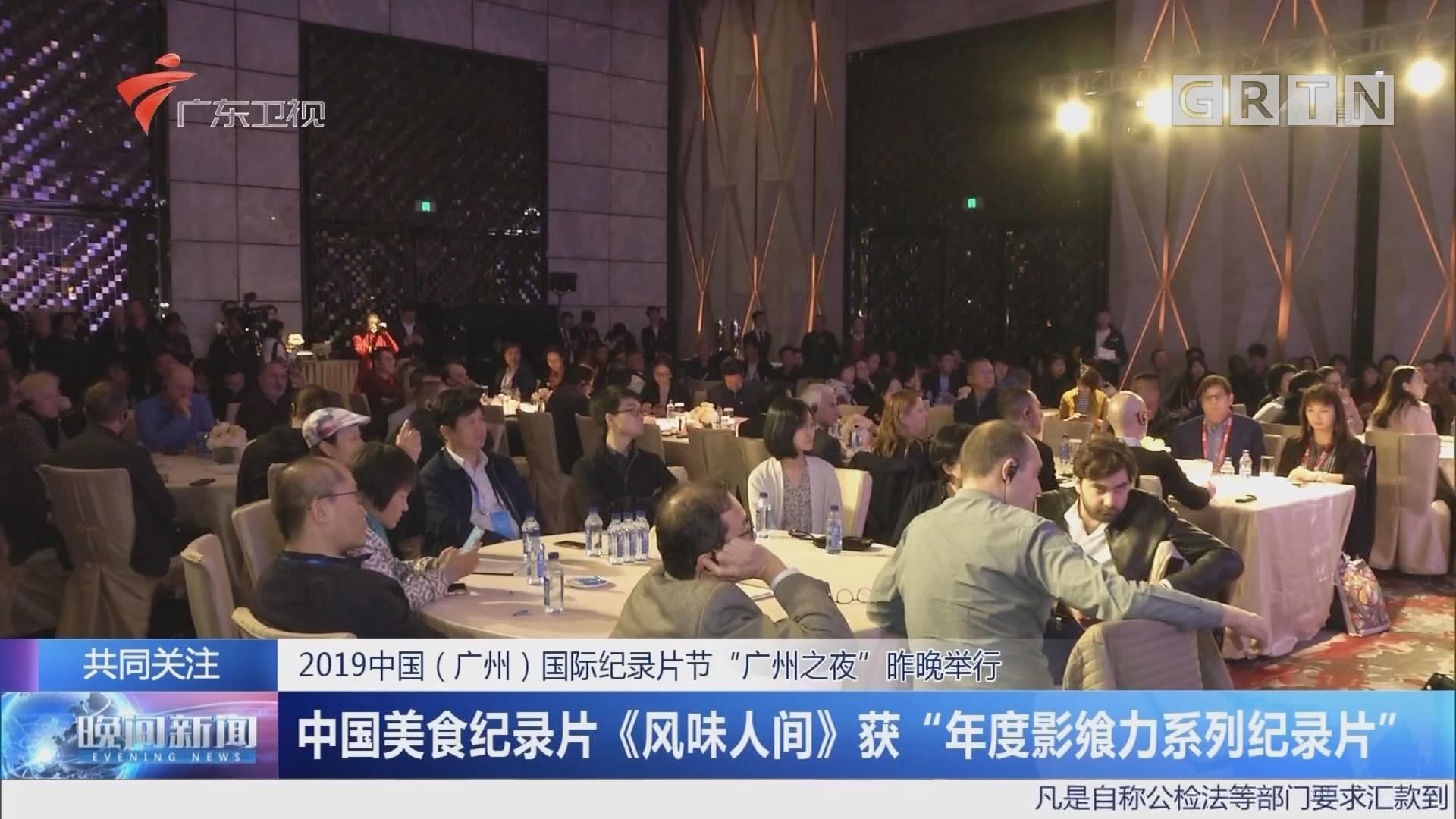 """2019中国(广州)国际纪录片节""""广州之夜""""昨晚举行 中国美食纪录片《风味人间》获""""年度影飨力系列纪录片"""""""