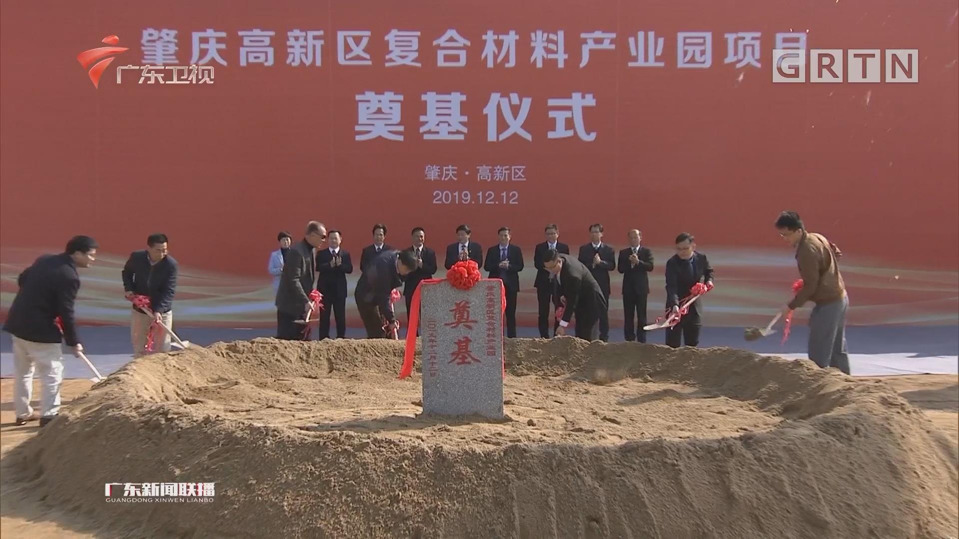 肇庆:大项目助力经济高质量发展