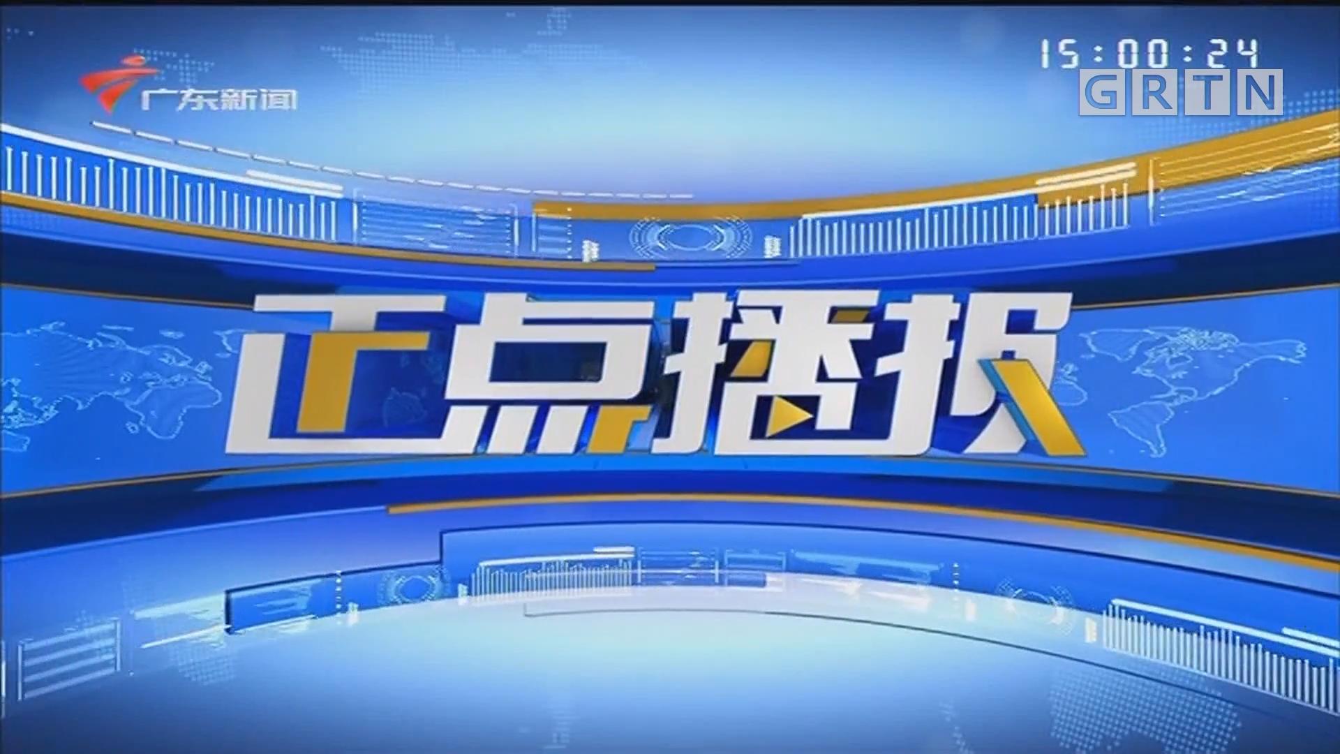 [HD][2019-12-15-15:00]正点播报:广州沙河涌黑臭事件追踪:净水厂恢复正常运作 溢流口已无污水流出