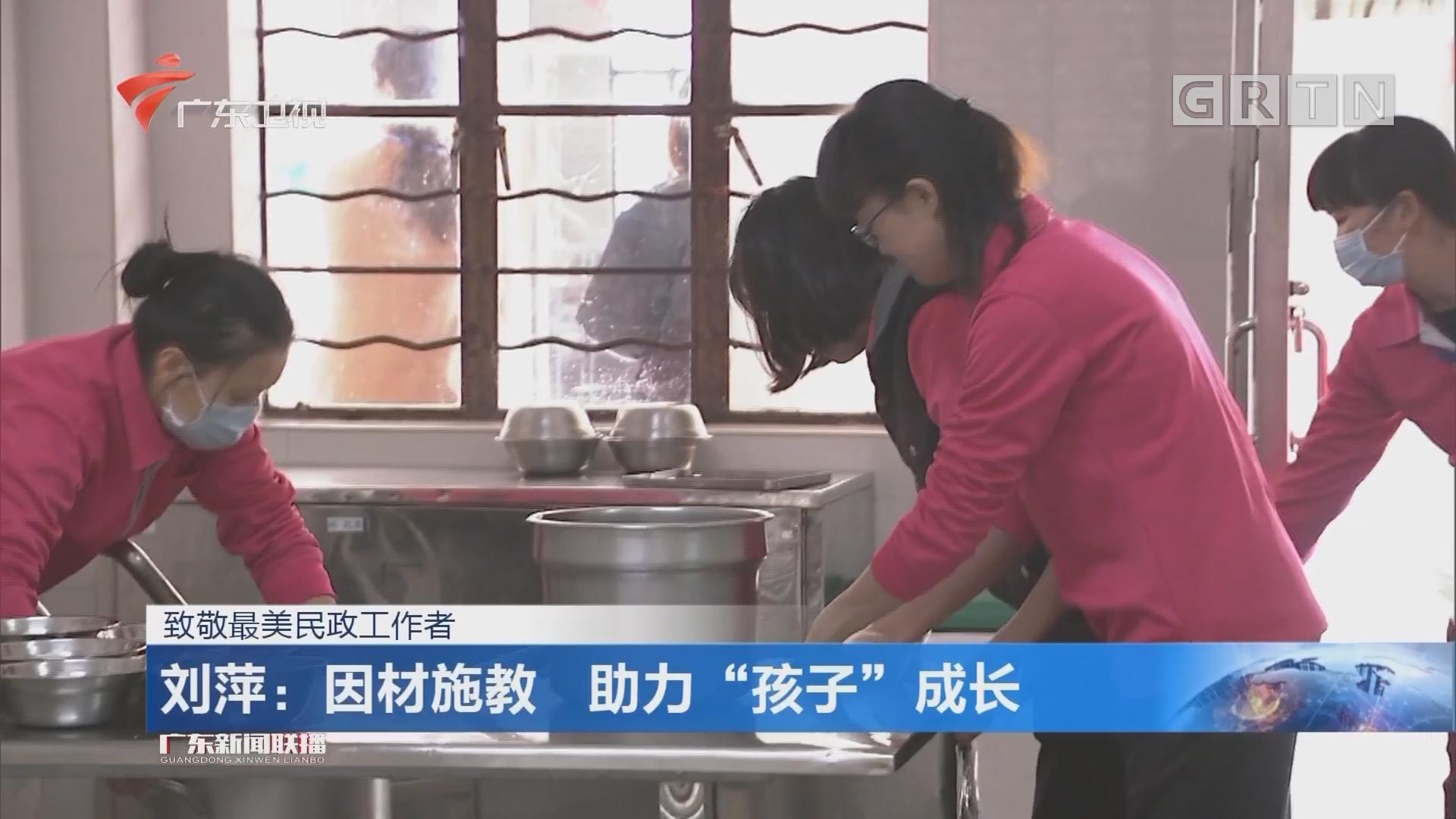 """致敬最美民政工作者 刘萍:因材施教 助力""""孩子""""成长"""