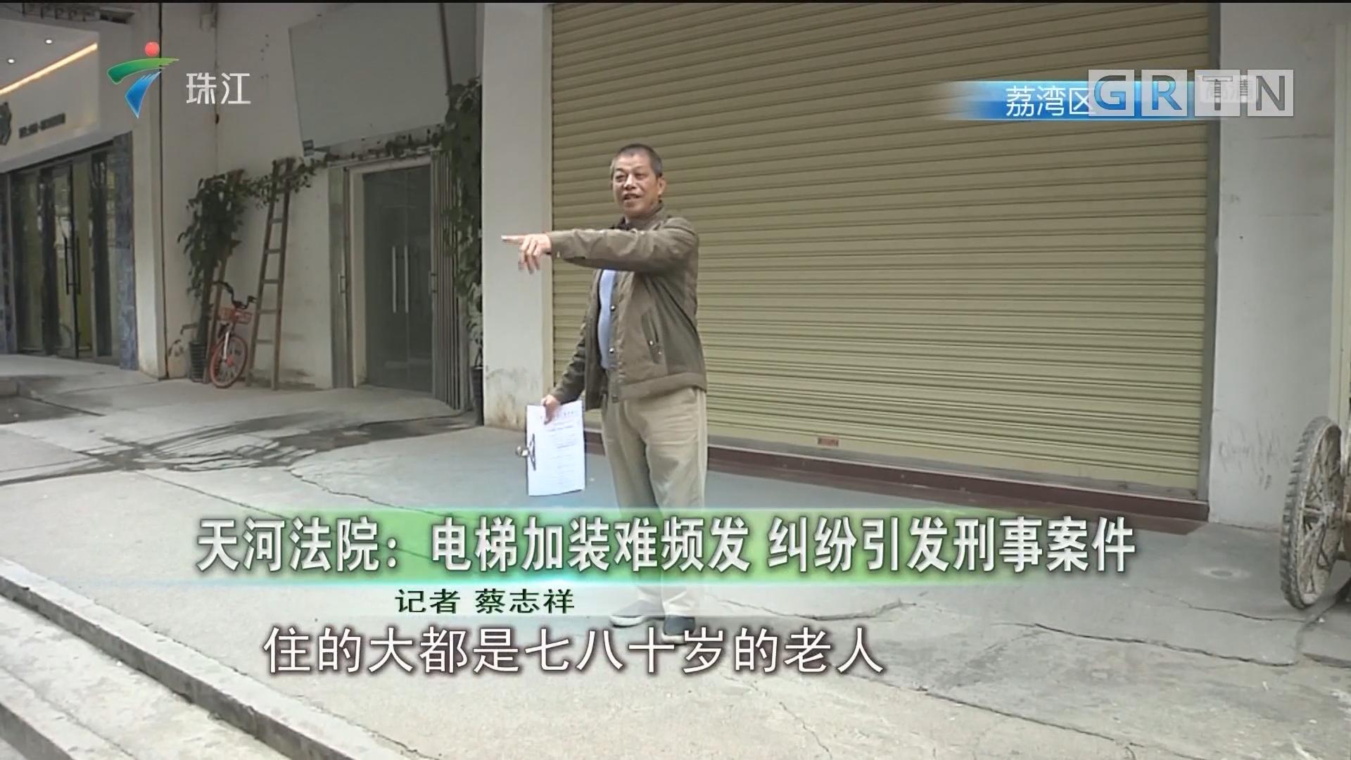 天河法院:电梯加装难频发 纠纷引发刑事案件