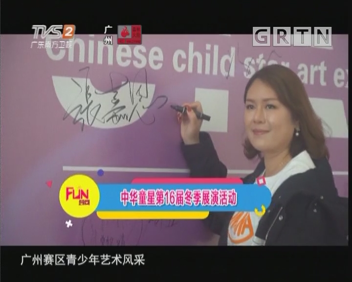 [2019-12-07]FUN尚荟:中华童星第16届冬季展演活动