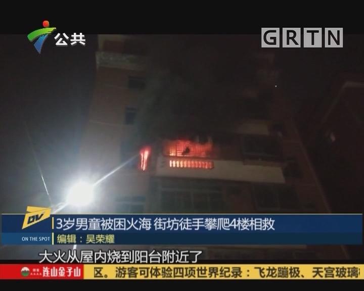 (DV现场)3岁男童被困火海 街坊徒手攀爬4楼相救