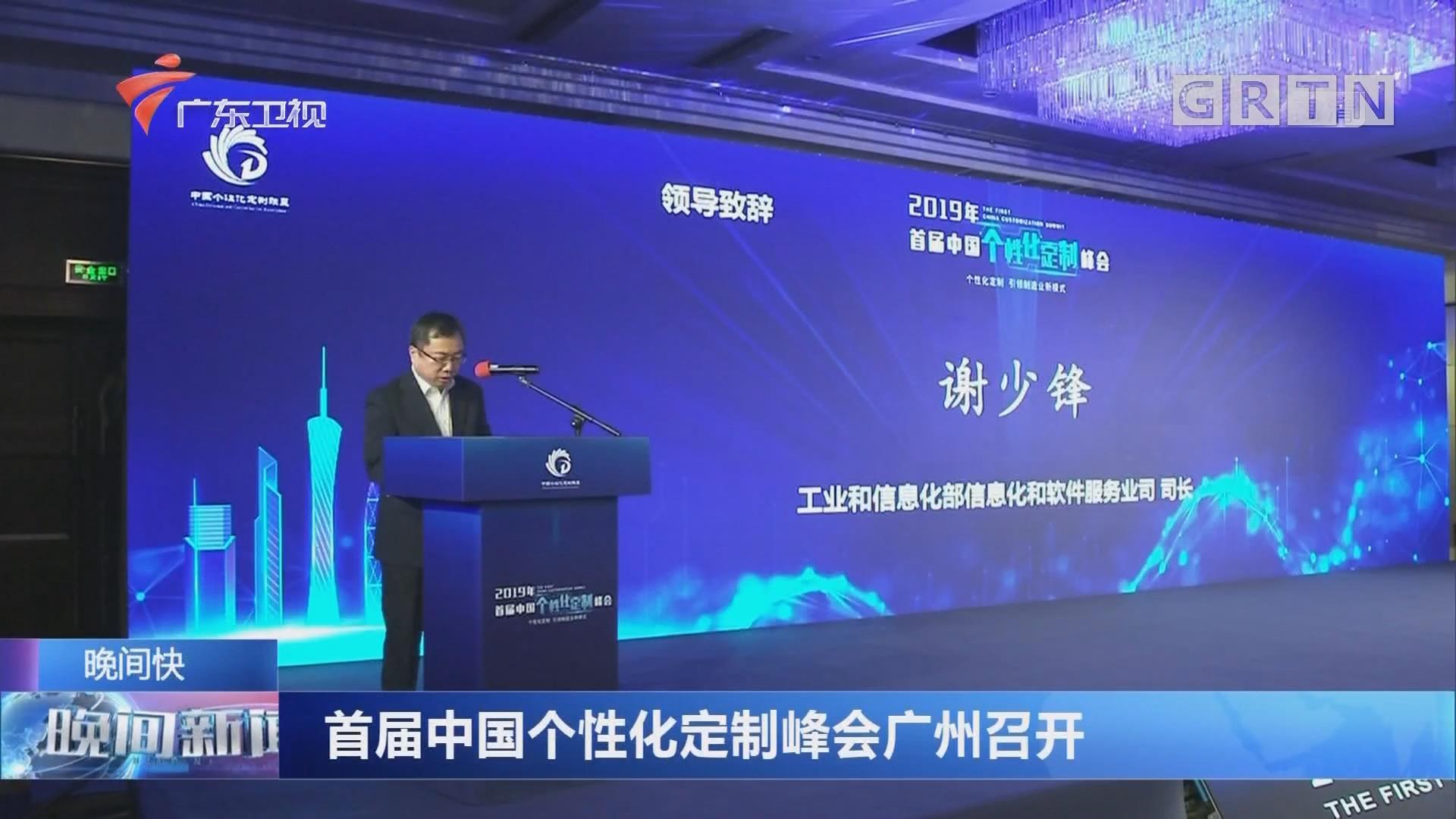 首届中国个性化定制峰会广州召开