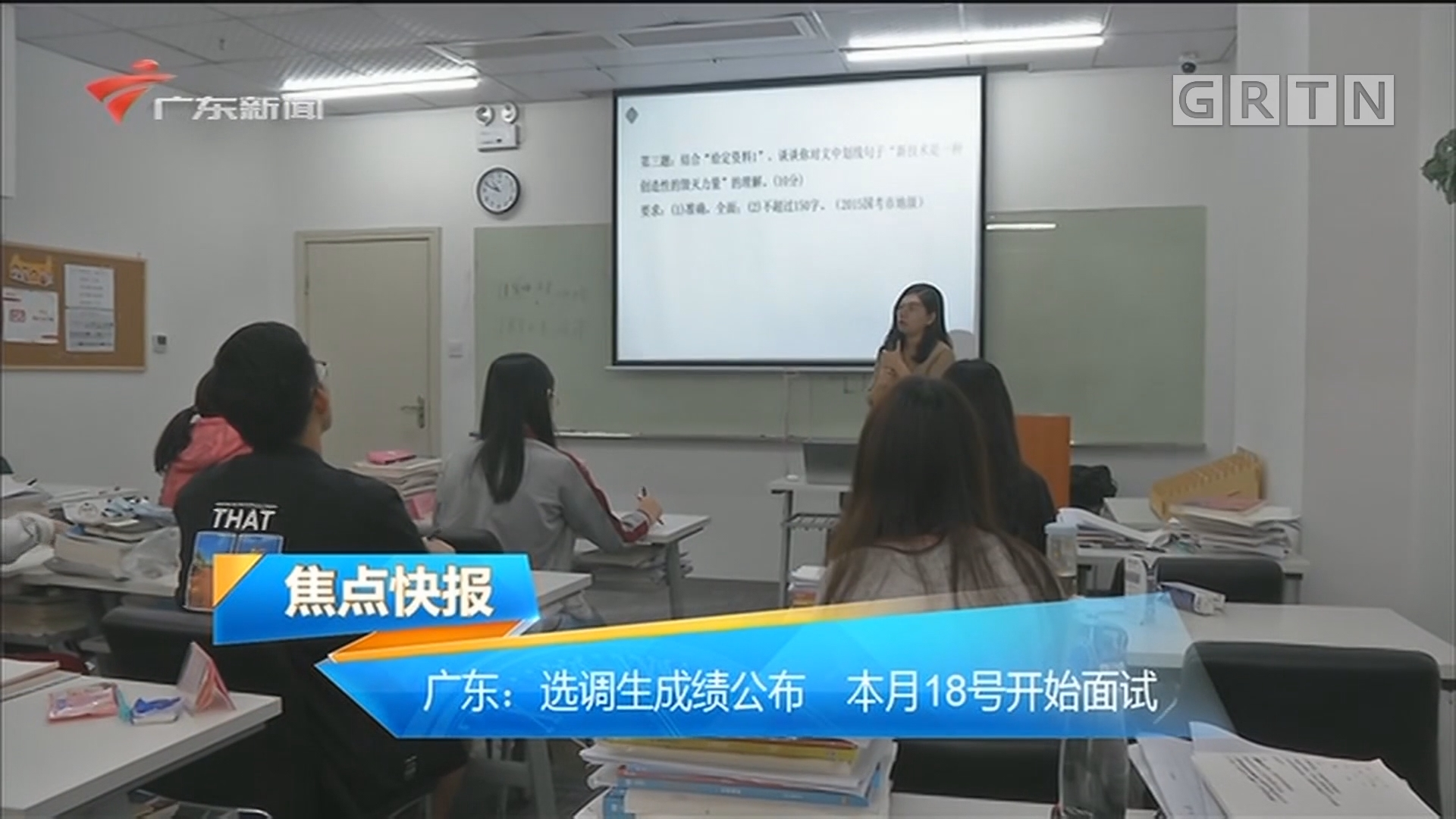 广东:选调生成绩公布 本月18号开始面试