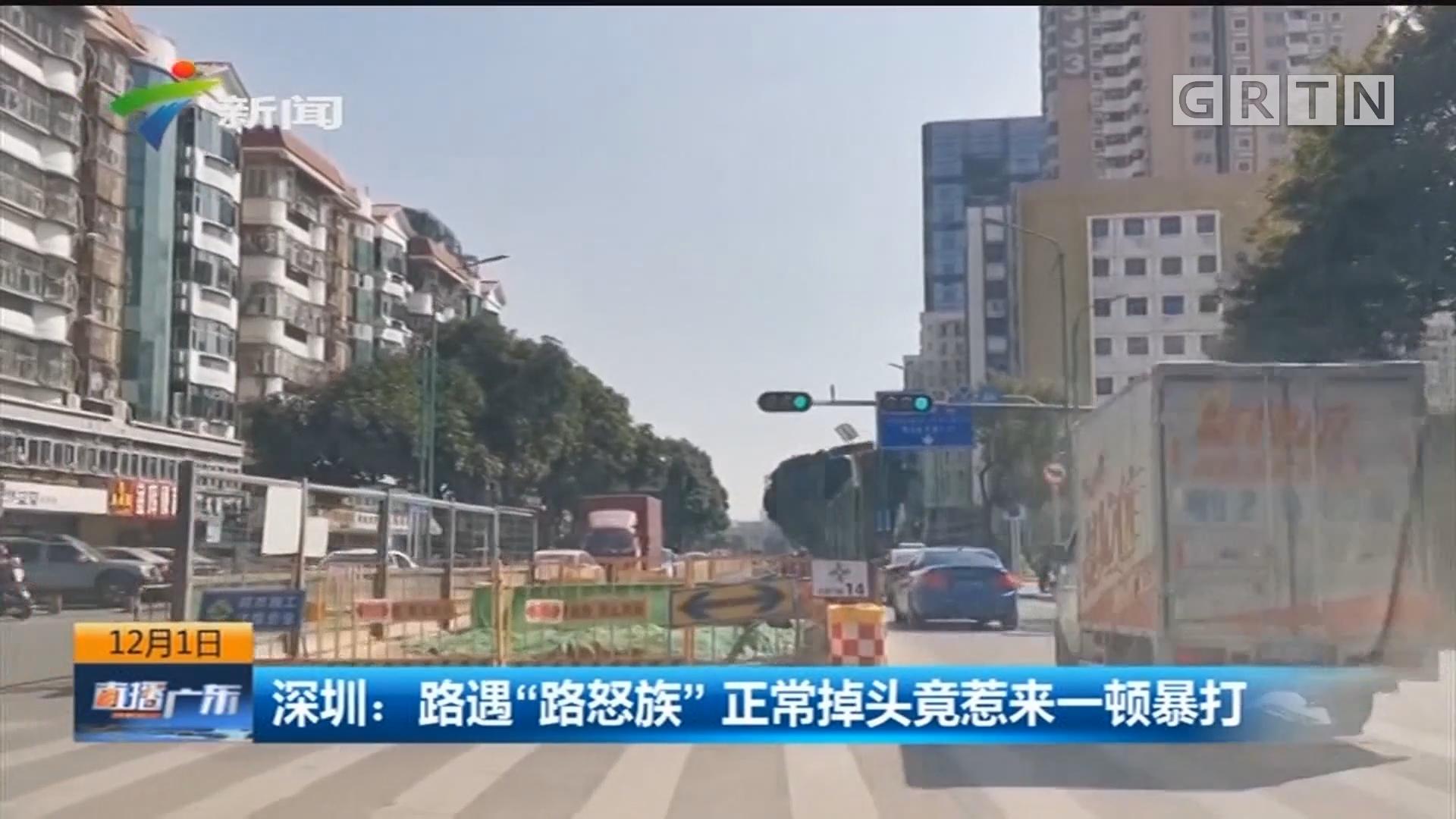 """深圳:路遇""""路怒族""""正常掉头竟惹来一顿暴打"""