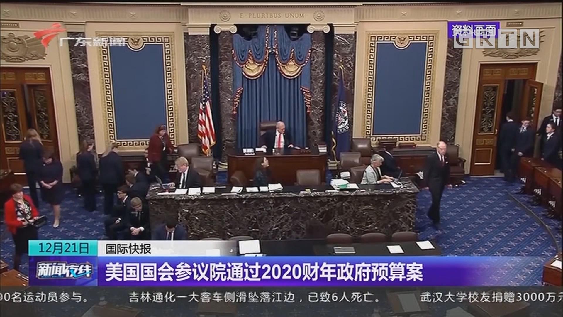 美国国会参议院通过2020财年政府预算案
