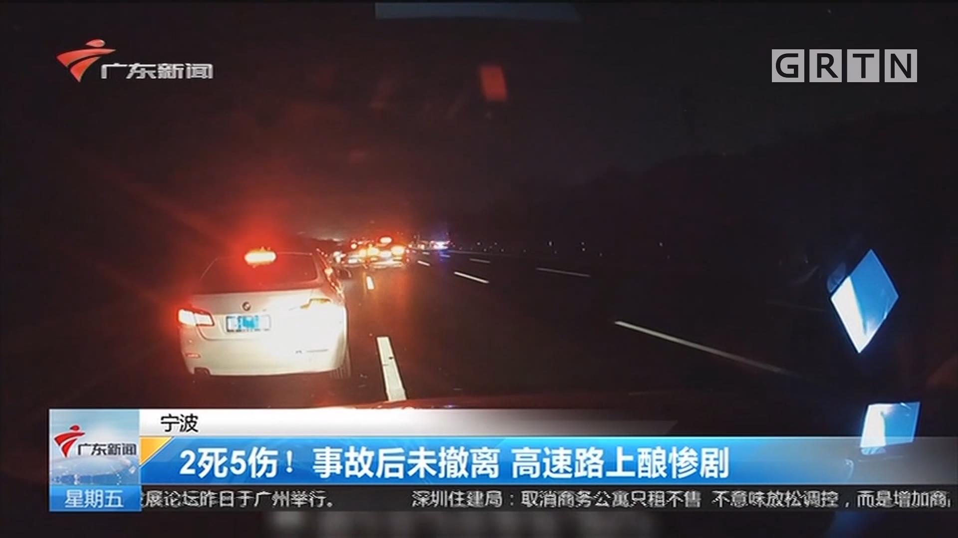 宁波:2死5伤!事故后未撤离 高速路上酿惨剧