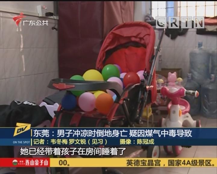 (DV现场)东莞:男子冲凉时倒地身亡 疑因煤气中毒导致