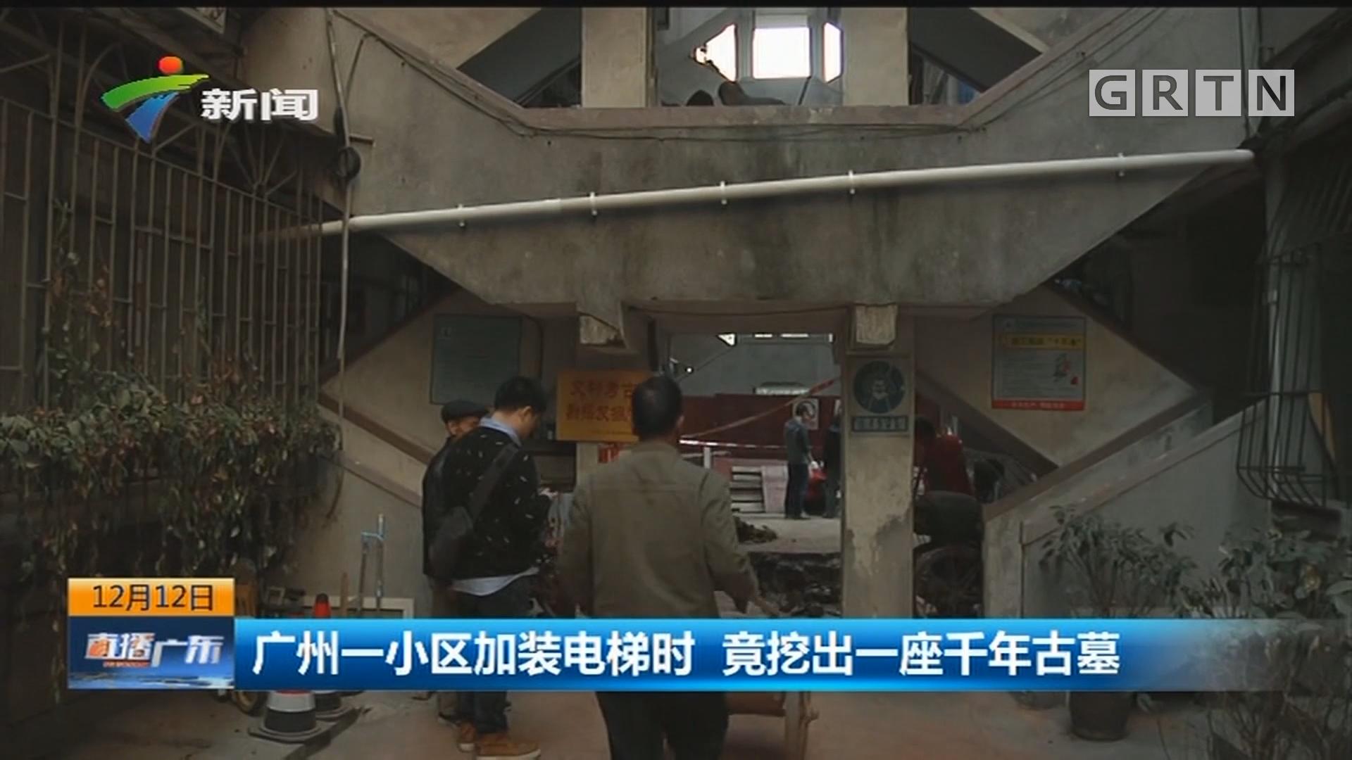 广州一小区加装电梯时 竟挖出一座千年古墓