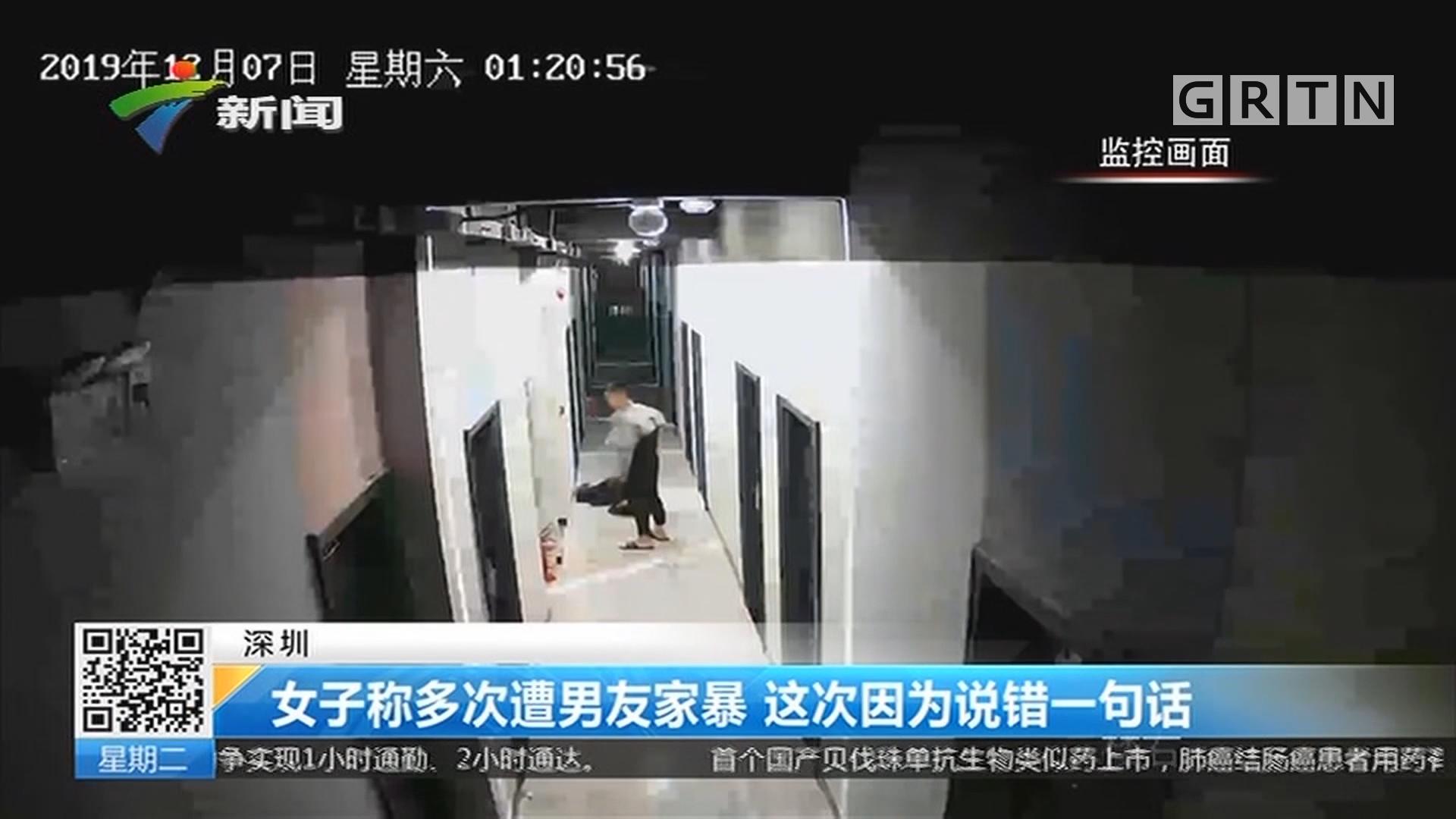 深圳:女子称多次遭男友家暴 这次因为说错一句话